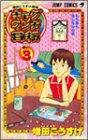ギャグマンガ日和 第3巻 2002年07月04日発売