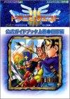 ゲームボーイドラゴンクエスト3そして伝説へ…公式ガイドブック〈上巻〉世界編 (エニックスミニ百科)