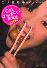 平成よっぱらい研究所―完全版 (祥伝社コミック文庫)