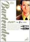 バーテンダー 1 (ジャンプ・コミックスデラックス)