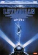 leviathan-89-e-dd-s-j-alemania-dvd