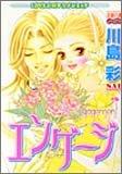 エンゲージ  / 川島 彩 のシリーズ情報を見る