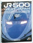 500系新型新幹線 JR 500 WEST JAPAN [DVD]