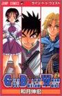 Gun blaze west 第2巻 (ジャンプコミックス)