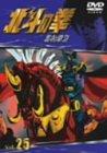 TVシリーズ 北斗の拳 Vol.25 [DVD]