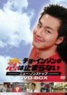 チョ・インソンの恋は止まらない-ニュー・ノンストップ- [DVD]