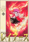 魔法騎士レイアース 新装版 (1)
