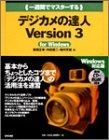 一週間でマスターするデジカメの達人Version3 for Windows (1 week master series)