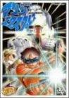 海底超特急マリン・エクスプレス [DVD]