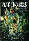 九年目の魔法 (創元推理文庫)
