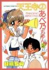 天王寺のあべ乃ちゃん 2 (アクションコミックス)