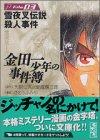 金田一少年の事件簿File(3) (講談社漫画文庫)