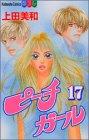 ピーチガール(17) (講談社コミックス別冊フレンド)