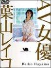 AV女優 葉山レイコ [DVD]
