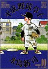 平成野球草子 10 誓いの二遊間 (ビッグコミックスゴールド)