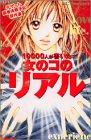 10000人が書いた女のコのリアル―読者体験手記傑作選 (デザートコミックス)