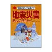 サバイバル・マニュアル 地震災害―防災の手引き