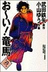 お~い!竜馬 (第4巻) (ヤングサンデーコミックス〈ワイド版〉)