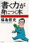 ISBN:4569570038