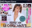 DVD PLAYERS GAME ぼくのなつみ先生~川浜なつみ~