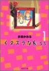 イタズラなKiss (1) (集英社文庫—コミック版)