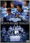 ジュビロ磐田 2000&2001シーズン・イヤーDVD