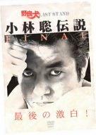 野良犬LAST STAND 小林聡伝説 FINAL [DVD]