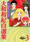 大和和紀自選集 (3) (KCデラックス—ポケットコミック (1233))