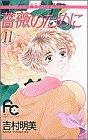 薔薇のために (11) (プチコミフラワーコミックス)