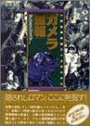 ガメラ画報―大映秘蔵映画五十五年の歩み (B media books special)