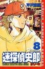 迷探偵史郎シリーズ (Vol.8) (少年チャンピオン・コミックス)