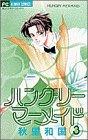 ハングリーマーメイド 3 (フラワーコミックス)