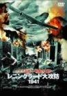レニングラード大攻防 1941 [DVD]