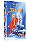 王様の剣【日本語吹替版】 [VHS]