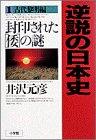 封印された「倭」の謎 (逆説の日本史)