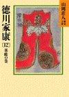 徳川家康(12) (山岡荘八歴史文庫 (34))