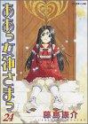 ああっ女神さまっ 第24巻 2002年05月21日発売