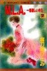 M.L.A. 7―一番激しいキス (マーガレットコミックス)