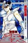 聖闘士星矢 2 (ジャンプコミックス)