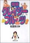 純情クレイジーフルーツ (集英社文庫―コミック版)