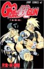 The ephemeral strong feelings Go da gun 7 (Jump Comics) (1999) ISBN: 408872805X [Japanese Import] PDF