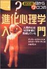 超図説 目からウロコの進化心理学入門―人間の心は10万年前に完成していた (講談社SOPHIA BOOKS)
