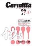 カーミラvol.8 (女の子と女の子のためのエロチックブック)