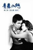 青春の門 第二部 DVD-BOX II~自立篇・後半~