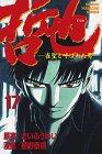 哲也―雀聖と呼ばれた男 (17) (少年マガジンコミックス)