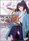 TVアニメーションpeace maker鐵perfect guidebook