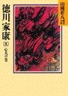 徳川家康(8) (山岡荘八歴史文庫)