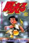 風光る (15) (月刊マガジンコミックス)