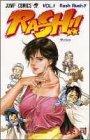 RASH!! 1 (ジャンプコミックス)