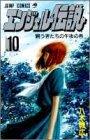 エンジェル伝説 10 闘う者たちの午後の巻 (ジャンプコミックス)